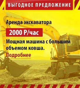 Аренда экскаватора от 2000 рублей/час